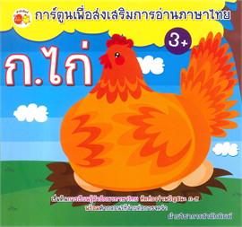 การ์ตูนเพื่อส่งเสริมการอ่านภาษาไทย ก.ไก่ (3+)