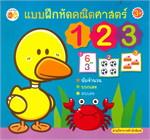 แบบฝึกหัดคณิตศาสตร์ 123 (3+)