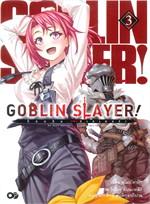 ก็อบลิน สเลเยอร์ Goblin Slayer! เล่ม 3 (ฉบับนิยาย)