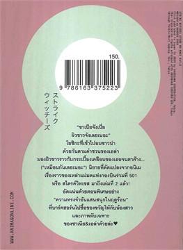 สไตรค์ วิทเชส กองบินแม่มด 501 เล่ม 2