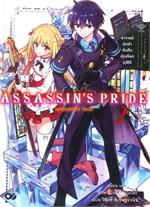 แอสแซสซินส์ ไพรด์ ASSASSIN'S PRIDE เล่ม 2
