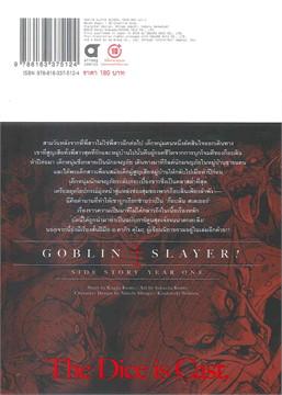 GOBLIN SLAYER! SIDE STORY: YEAR ONE เล่ม 1 (ฉบับการ์ตูน)