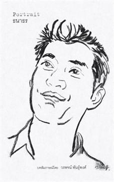 ธนาธร : Portrait