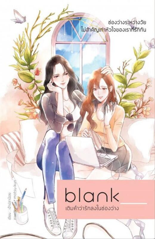 Blank : เติมคำว่ารักลงในช่องว่าง