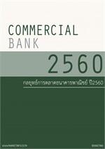กลยุทธ์การตลาดธนาคารพาณิชย์ ปี2560