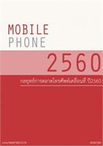 กลยุทธ์การตลาดโทรศัพท์เคลื่อนที่ ปี2560