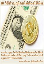 10 วิธีทำบุญโดยไม่ต้องใช้เงิน