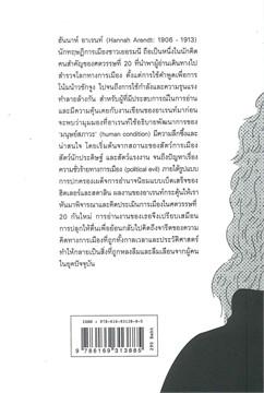 Vita Activa: การรื้อฟื้น 'มนุษย์สภาวะ' ของ ฮันนาห์ อาเรนท์