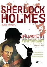 SHERLOCK HOLMES แค้นพยาบาท (คดีเปิดตัวเชอร์ล็อก โฮล์มส์) : A STUDY IN SCARLET