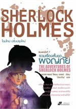 SHERLOCK HOLMES รวมเรื่องสั้นเชอร์ล็อก โฮล์มส์ : ชุด ผจญภัย