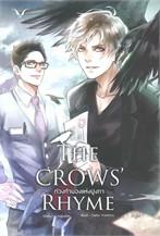 The Crows' Rhyme ท่วงทำนองแห่งฝูงกา