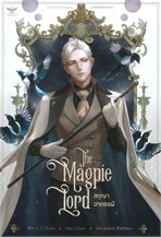 สกุณาอาถรรพ์ (The Magpie Lord)