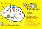 แม่น VOCAB พิชิตข้อสอบ Vol.1 Education & Work