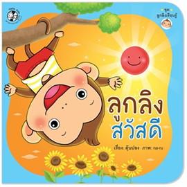 GIFT SET ลูกลิงเรียนรู้ (กระเป๋า) 4 เล่ม