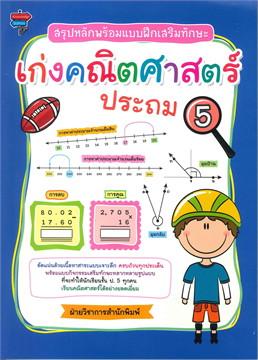 สรุปหลักพร้อมแบบฝึกเสริมทักษะ เก่งคณิตศาสตร์ ประถม 5