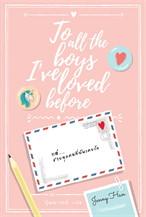 To All The Boys I've Loved Before แด่ชายทุกคนที่ฉันเคยรัก