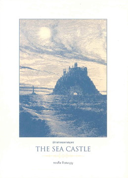 THE SEA CASTLE ปราสาทมหาสมุทร