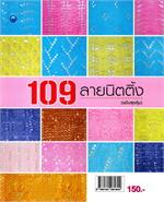 109 ลายนิตติ้ง (ฉบับสุดคุ้ม)