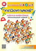 ฝึกโจทย์ข้อสอบจริง ป.6 เข้า ม.1 วิชาคณิตศาสตร์