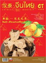 นิตยสารจีนไทย 2 ภาษา ฉ.200 ม.ค 62