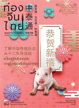 ท่องจีนไทย กุมภาพันธ์ 2562