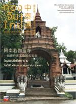 ท่องจีนไทย มีนาคม 2562