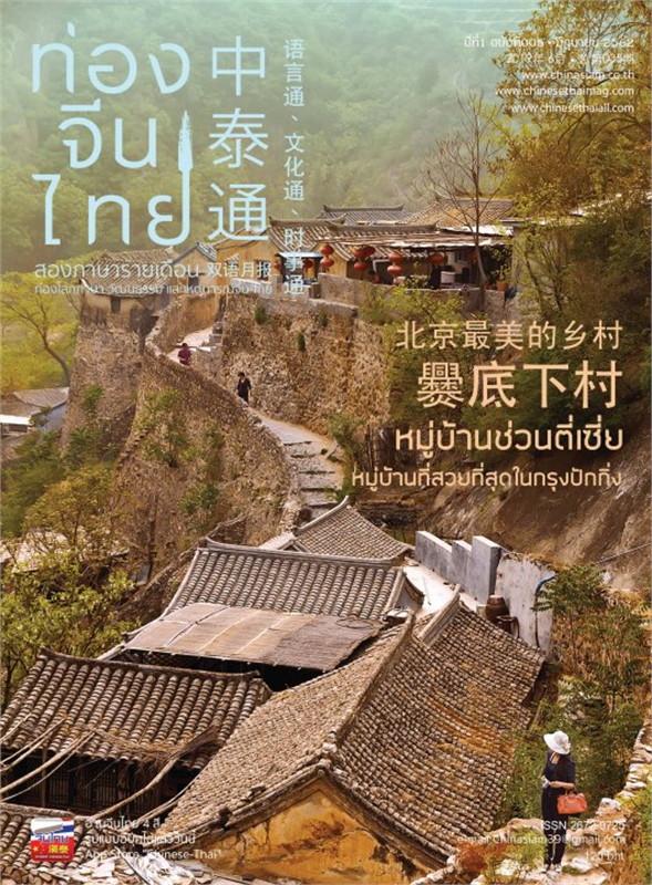 ท่องจีนไทย มิถุนายน 2562