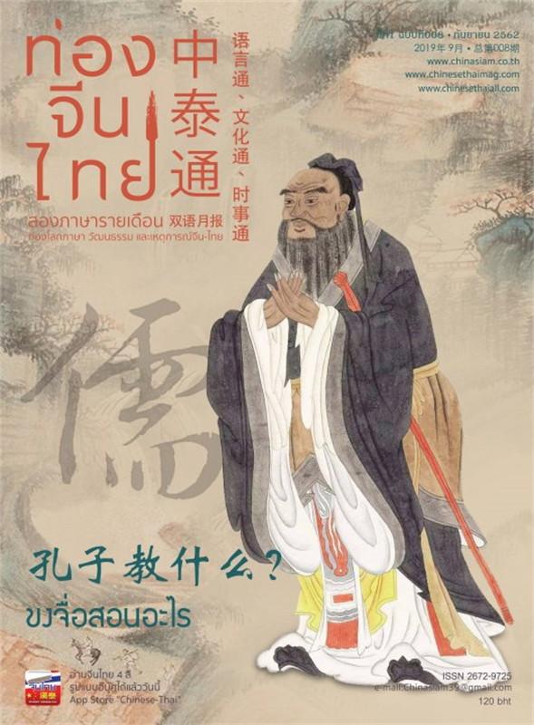 ท่องจีนไทย กันยายน 2562