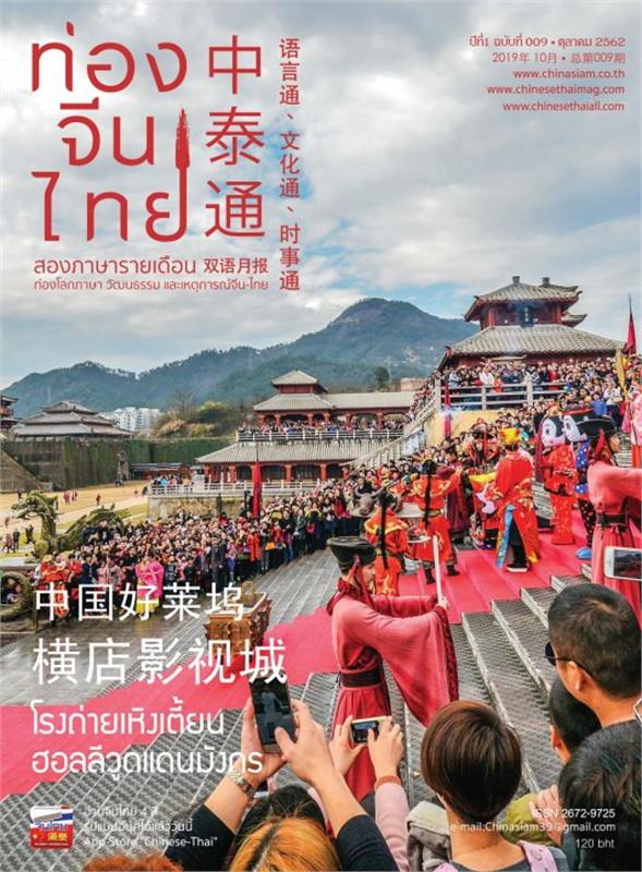 ท่องจีนไทย ตุลาคม 2562