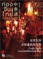 ท่องจีนไทย พฤศจิกายน 2562