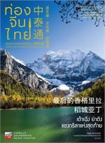 ท่องจีนไทย ธันวาคม 2562