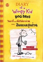 ไดอารี่ของเด็กไม่เอาถ่าน ตอน ปิดเทอมสุดป่วน Diary of a Wimpy Kid Dog Days