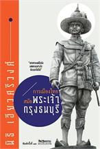 การเมืองไทย สมัยพระเจ้ากรุงธนบุรี