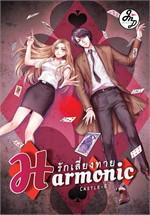 Harmonic รักเสี่ยงทาย