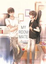 My Roommate นายสุดเนี๊ยบที่รัก