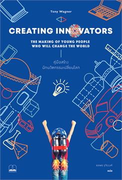 Creating Innovators: คู่มือสร้างนักนวัตกรรมเปลี่ยนโลก