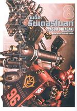 กันดั้มธันเดอร์โบลท์ เล่ม 8 (manga)