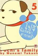 โปจิ น้องหมาฮายกครัว เล่ม 5 (ฉบับการ์ตูน)