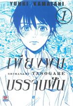เพียงพบบรรจบฝัน เล่ม 1 (manga)