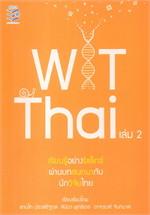 WiTThai เล่ม 2
