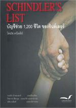 Schindler's List : บัญชีช่วย 1,200 ชีวิตของชินด์เลอร์