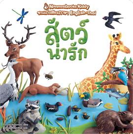 แพ็กชุด NANMEEBOOKS Kiddy ชวนเก่งสองภาษา English - Thai ( 4 เล่ม )