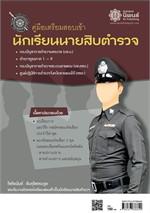 คู่มือเตรียมสอบเข้า นักเรียนนายสิบตำรวจ