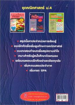 แบบฝึกติวเข้มรายวิชาเพิ่มเติมคณิตศาสตร์ ม.4 เล่ม 1