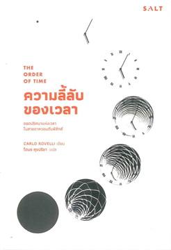 ความลี้ลับของเวลา: ถอดปริศนาแห่งเวลาในสายตาควอนตัมฟิสิกส์