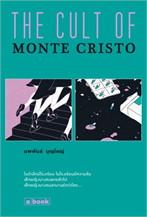 The Cult of Monte Cristo