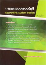 การออกแบบระบบบัญชี (ACCOUNTING SYSTEMS DESIGN)