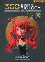 360 CONCEPTS IN BIOLOGY PART 2 (สรุปชีววิทยาสำหรับนักเรียนมัธยมปลาย และการศึกษาต่อในระดับอุดมศึกษา)