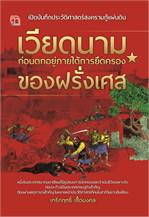 เปิดบันทึกประวัติศาสตร์สงครามกู้แผ่นดิน เวียดนามก่อนตกอยู่ภายใต้การยึดครองของฝรั่งเศส