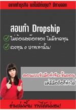 สอนทำ Dropship นำเข้าสินค้าจากจีน ด้วยต้นทุน 0 บาท